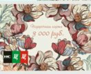 Сертификат ХЦ на 3000 рублей