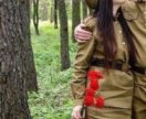 Женская военная форма к 9 мая
