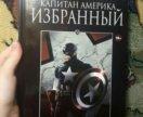 Комикс Marvel Ашет
