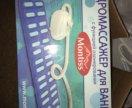 Продаю гидромассажер для ванны