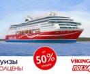 Круиз в Стокгольм на пароме Viking line