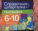 Справочник -шпаргалка География