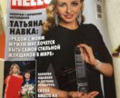 Журнал Hello 17/18