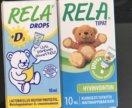 Rela drops(рела дропс)
