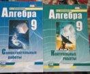 Алгебра Александрова 9 класс