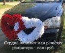 Прокат свадебного украшения для авто