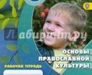 Рабочая тетрадь Основы православной культуры 4 кл