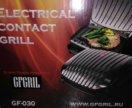 GFGRIL (новый )Электрический контактный гриль.
