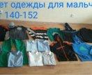Пакет одежды для мальчика 140-152