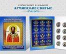 АРМЯНСКИЕ СВЯТЫЕ - Комплект 12 цветных рублей