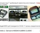 Рамка навигации NISSAN ALMERA CLASSIC