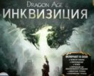 Dragon age inquisition goty ps4