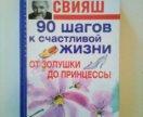90 шагов к счастливой жизни♥