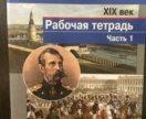 Рабочая тетрадь. История России, 19 век
