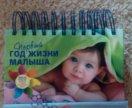 Календарь-энциклопеция