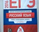 Тесты для подготовки к ЕГЭ (русский, математика..)