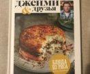 Книга рецептов из Риса, Джейми Оливер