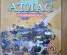 Атлас по географии 6 класс начальный курс