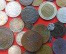 Много монет РСФСР