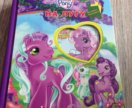 Книга пазл My Little Pony