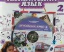Учебник английский язык 2 класс