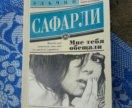 Книга. Роман