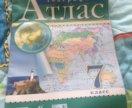 Атлас 7 класс( география)