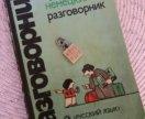 Разговорник русско-немецкий