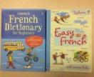 Учебник французского - словарь с онлайн поддержкой