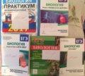 Новые книги для подготовки к ЕГЭ по био