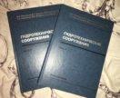 Книги Гидротехнические сооружения
