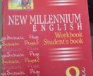Решебник по английскому 8 класс