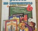 Решебник по математике за 6 класс