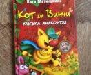 Катя Матюшкина - Кот да Винчи улыбка анаконды