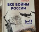 История России ЕГЭ Огэ