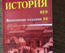 Карманный справочник история ЕГЭ