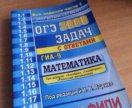 Задания 1 части по математике для ОГЭ