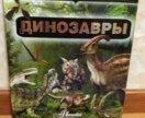 """Книга """"Динозавры """" для детей."""