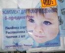Новый комплект для новорожденных+ДОСТАВКА