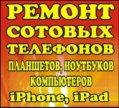 Ремонт телефонов планшетов и Пк.