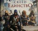 Assassins creed единство XBOX one