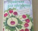 Красочная кулинарная книга
