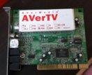 Aver Tv