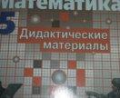 Дидактика по математике 5 класс