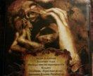 DVD Антология Стивена Кинга
