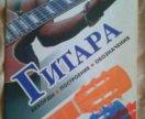 Гитара аккорды