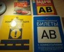 Учебники для подготовки водителей