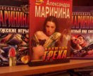 Маринина книги