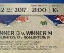 Билеты на кубок конфедераций финал 02.07