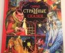 Книга детские сказки
